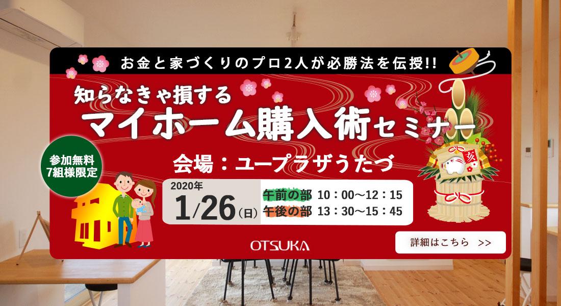 マイホーム購入塾セミナー