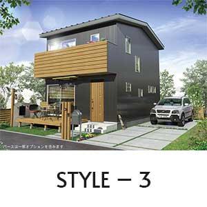 コンセプトハウス|STYLE-3