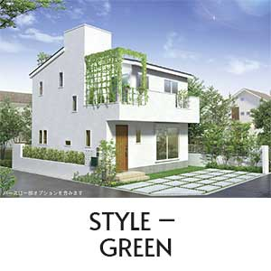 コンセプトハウス|STYLE-GREEN