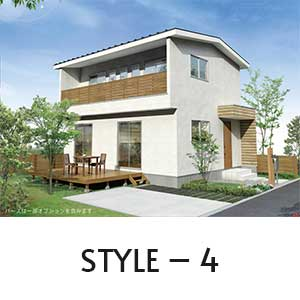 コンセプトハウス|STYLE-4