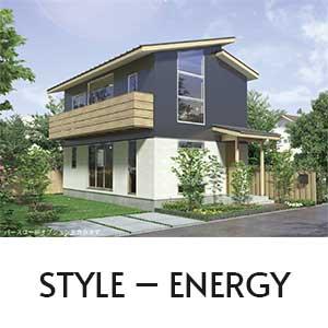 コンセプトハウス|STYLE-ENERGY