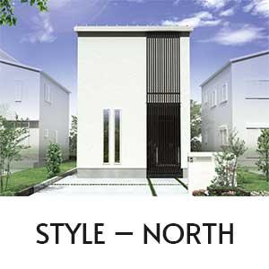 コンセプトハウス|STYLE-NORTH