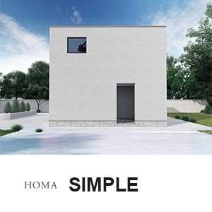 ホーマ|シンプル